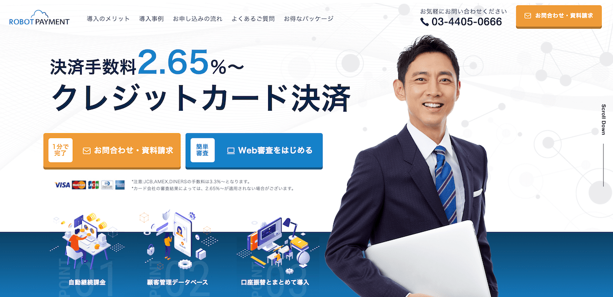 ROBOT PAYMENT(ロボットペイメント)